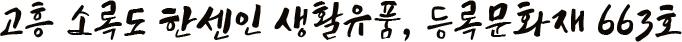 고흥 소록도 한센인 생활유품, 등록문화재 663호