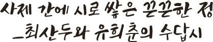 사제 간에 시로 쌓은 끈끈한 정_최산두와 유희춘의 수답시