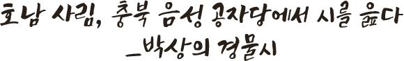 호남 사림, 충북 음성 공자당에서 시를 읊다_박상의 경물시
