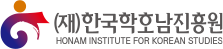 (재)한국학호남진흥원 HONAM INSTITUTE FOR KOREAN STUDIES